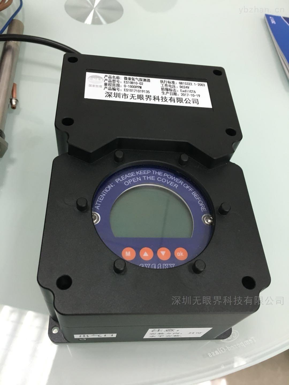 ES10B11-O2/H-熱彎機PPM級含氧量微量氧氣檢測儀