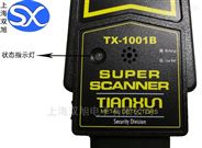 金属探测器TX-1001B