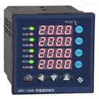 XMTA-J400W四通道温控器