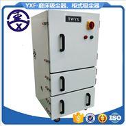 JC-750小型磨床吸尘器