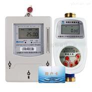 水电一卡通射频预付费电表
