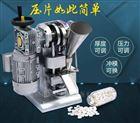 WYP-1.5大产量涡轮式糖片压片机生产商供应价!