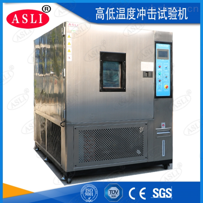 高低温度冲击试验箱