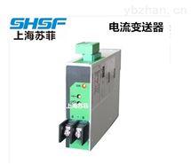 RA-1電流變送器