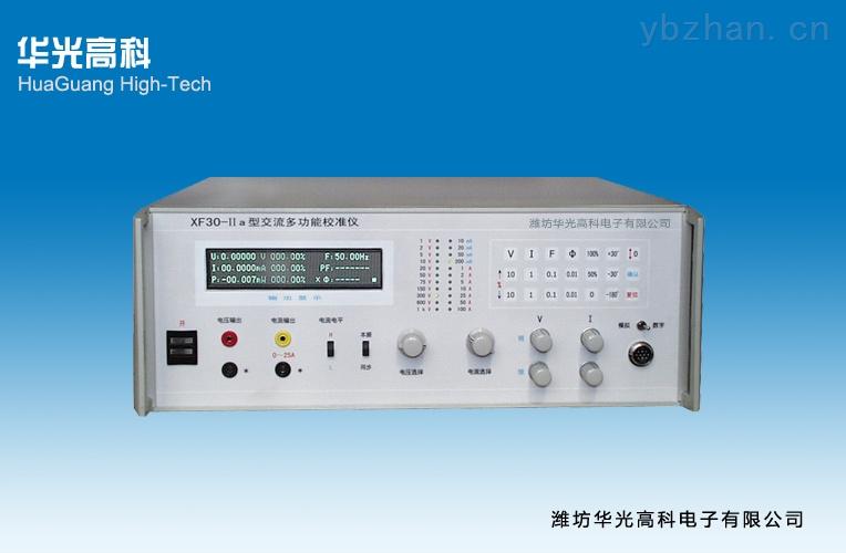 XF30-IIa型交流多功能校準儀