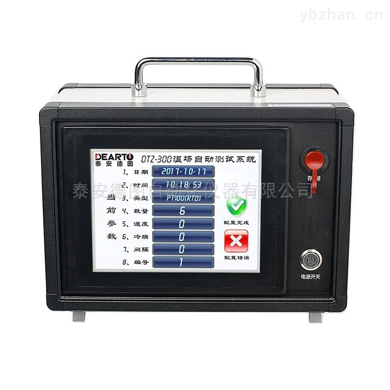 便携式精密温湿度场自动巡检系统
