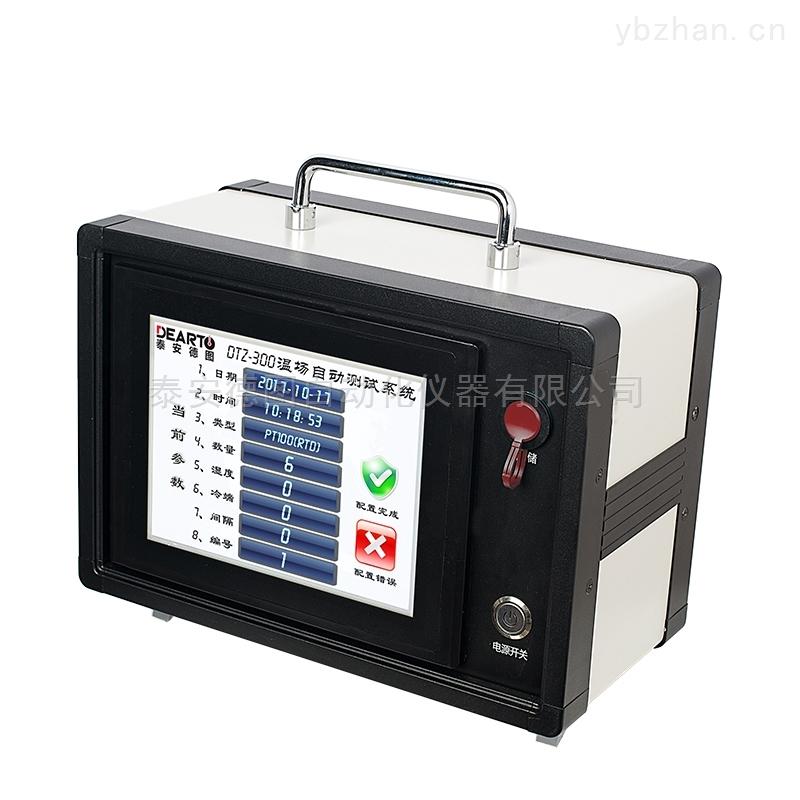 水泥养护箱 温场测试系统
