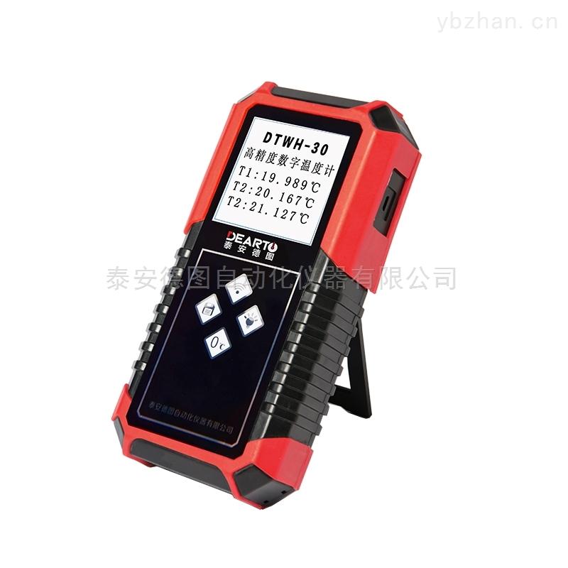 DTWH型便攜式手持多通道溫度校驗儀