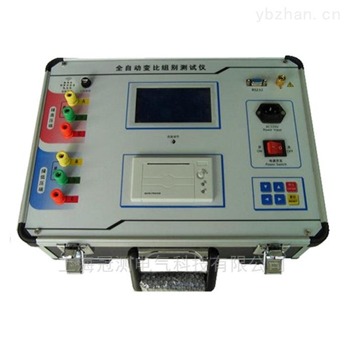 HDB-Ⅱ全自动变比组别测试仪