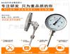 WSS-461/481双金属温度计
