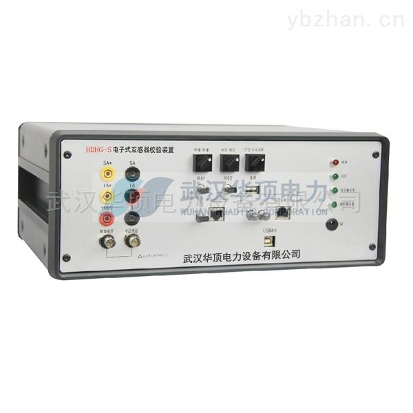 HDHG-S电子式互感器校验仪 华顶电力行业标杆