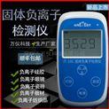 固体负氧离子检测仪手链纺织品板材监测仪