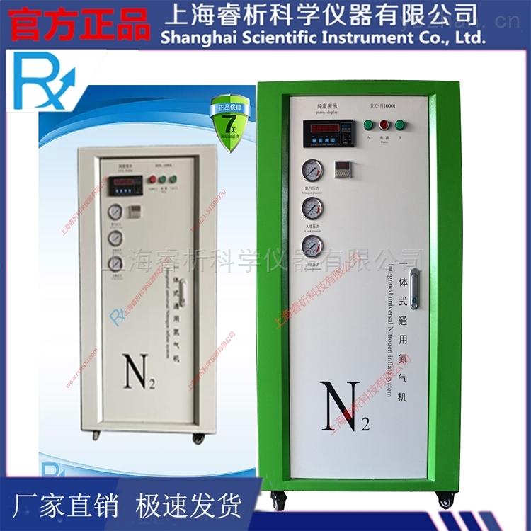 RX-1000L-氮气机上海睿析供应氮气发生器制氮机