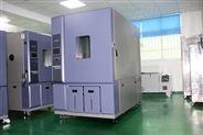 橡胶可程式恒温恒湿交变试验箱