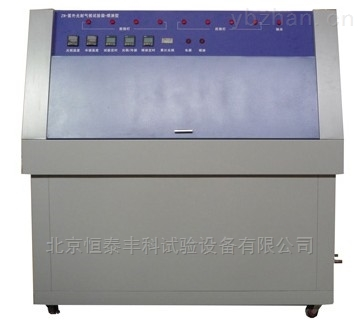 合肥紫外光老化試驗箱/紫外光老化試驗箱制造商的報價