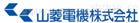 變換器調整器YAMBISHIDENKI山菱電機