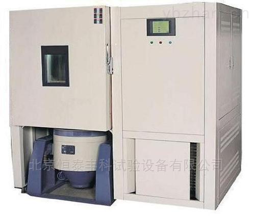温湿度振动試驗箱类型