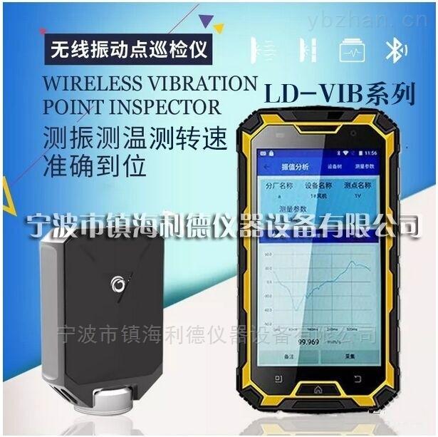 宁波LD-VIB系列无线振动点巡检仪/测振功能