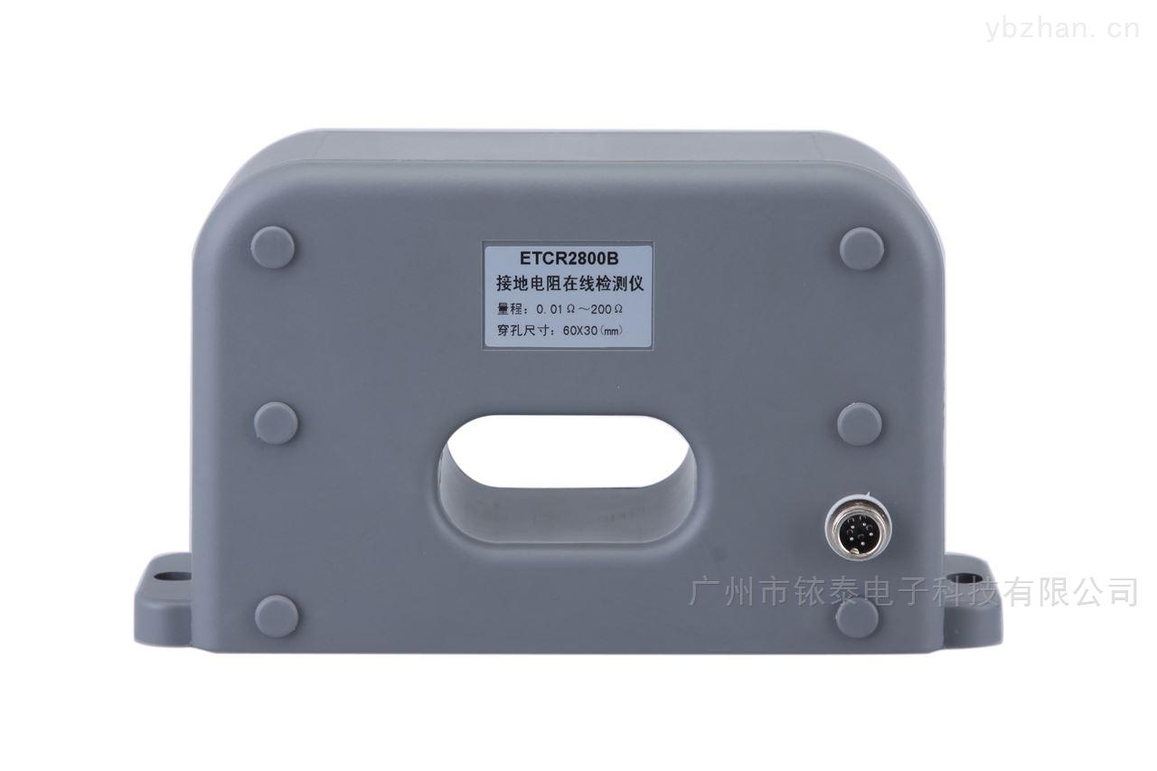 非接触式接地电阻状况监测