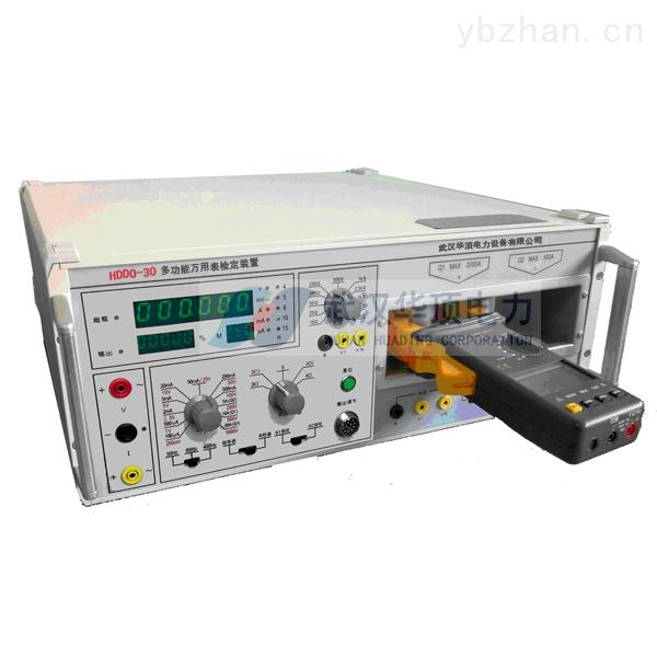新品HDDO-30-多功能万用表检定装置华顶电力生产厂家