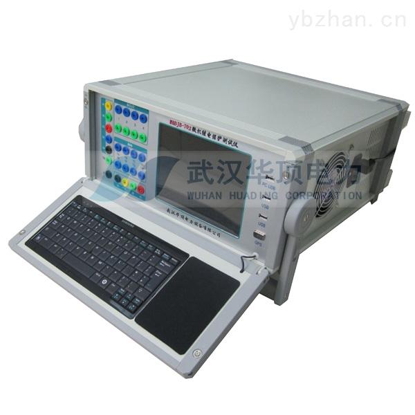 新品HDJB-702-三相智能繼電保護測試儀華頂電力生產廠家