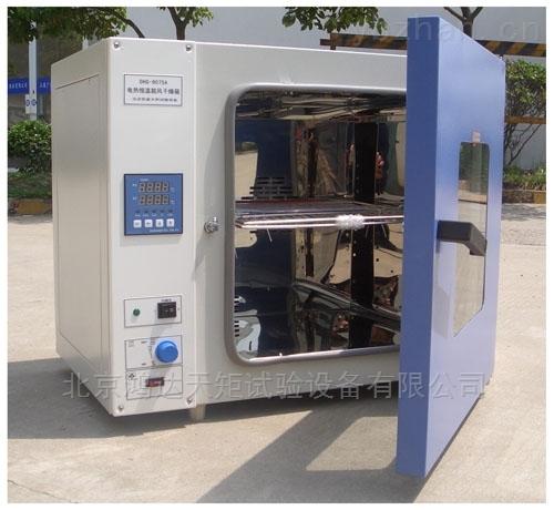 DHG-9030A-高温烘箱/工业用烘箱厂家