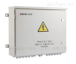 APV-M8上海智能光伏汇流箱代理价格