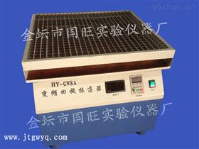 HY-GW8A大容量调速振荡器(变频电机)