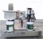 树脂自动灌装机真石漆定量分装机