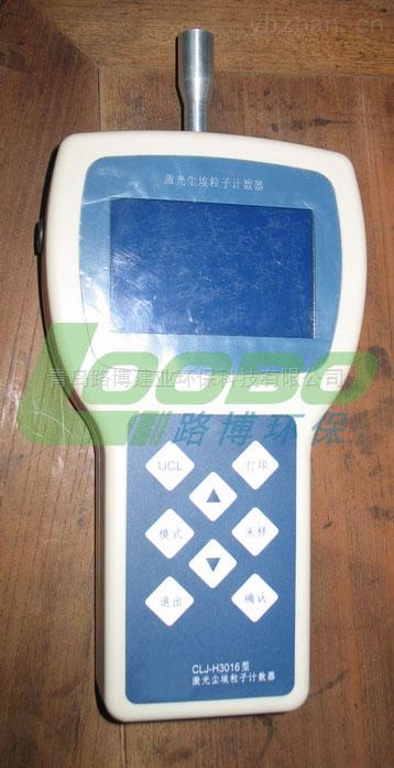 手持式塵埃粒子計數器CLJ-H3016