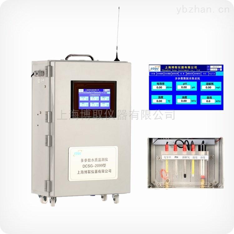 DCSG-2099-立柜式水質多參數監測儀