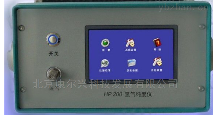 便携式氢气纯度仪特征