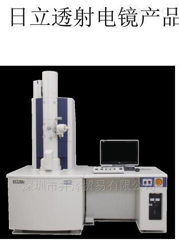 HT7700-優質正品hitachi日立透射電子顯微鏡