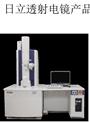 优质正品hitachi日立透射电子显微镜