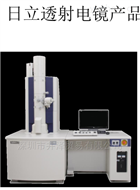 優質正品hitachi日立透射電子顯微鏡