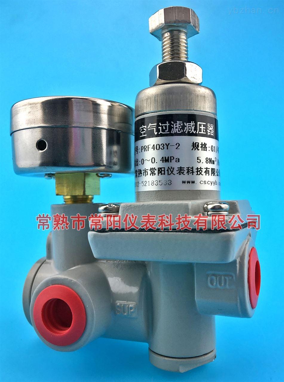 PRF403-01空气过滤减压器