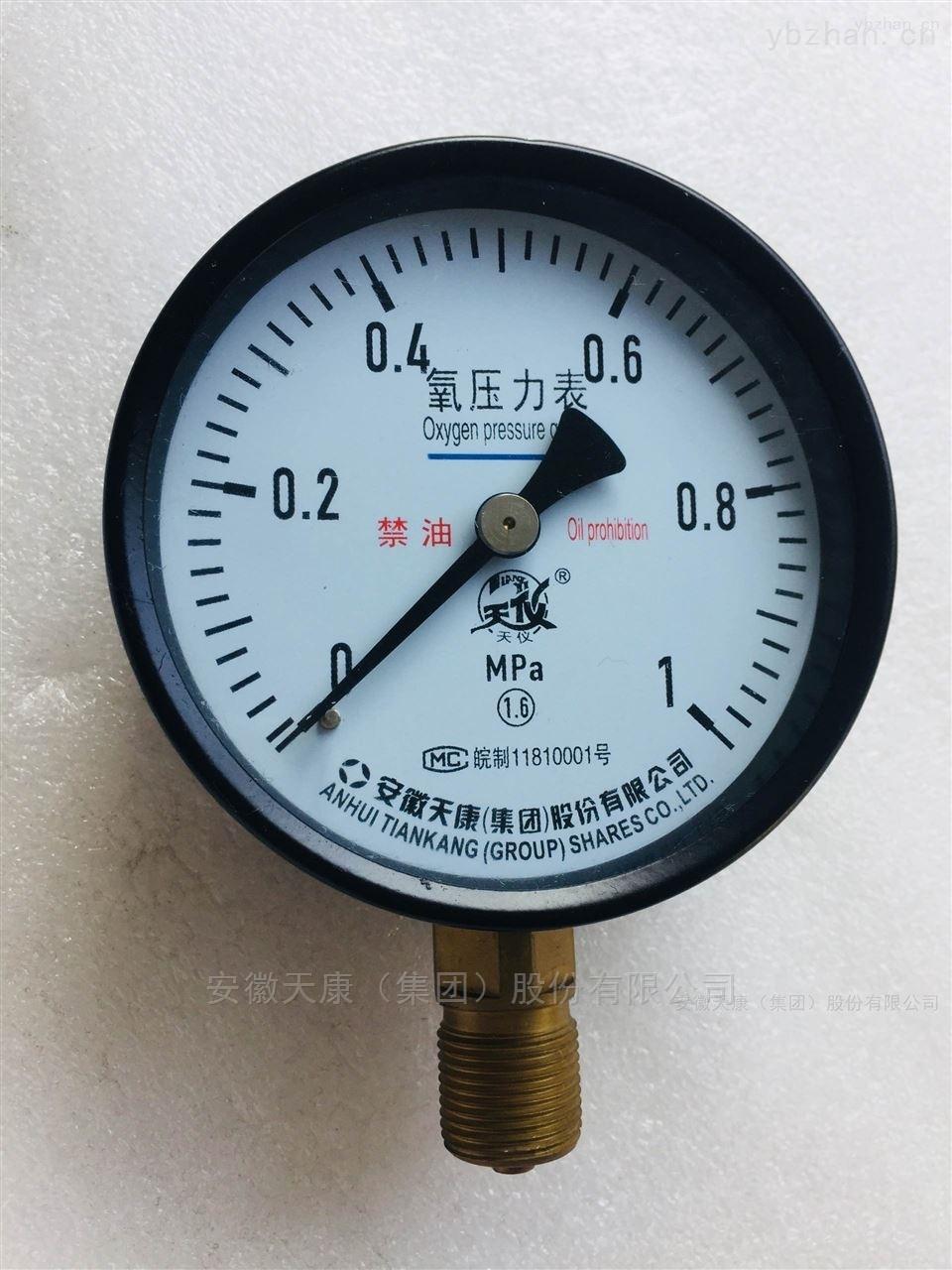 天康氧气压力表