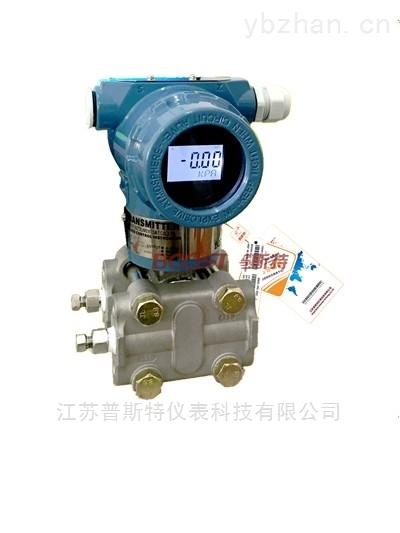 BOOST.PSC.020X-3051/3351壓力差壓變送器