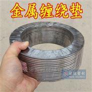 压力管道带外环金属缠绕垫厂家