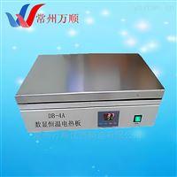 DB-4A 不锈钢电热板加热板