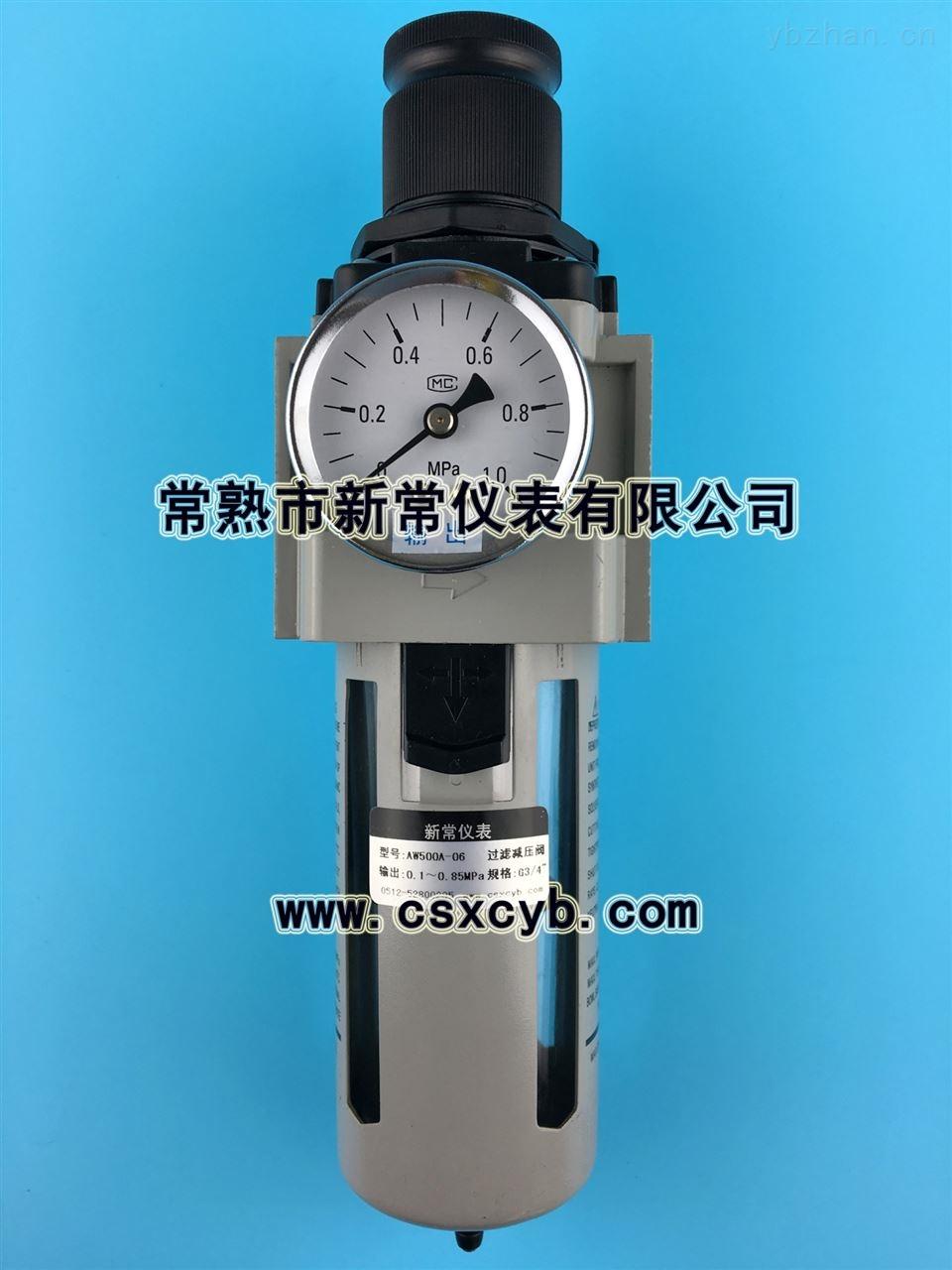 新款減壓過濾閥AW4000A-04,AW500A-06