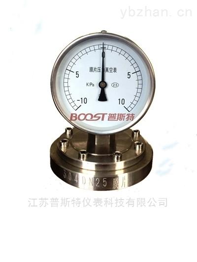 B020225-YP-150B膜片压力表