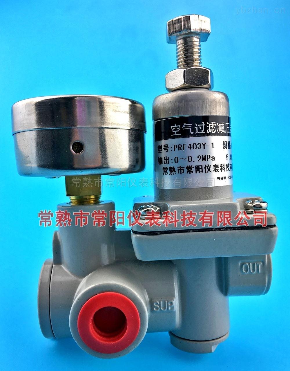 精小型空氣過濾減壓器,PRF403Y直連式減壓閥
