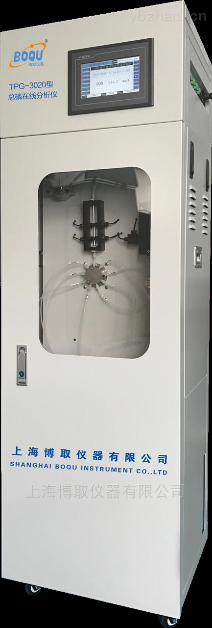 TPG-3030-带环保证的总磷分析仪