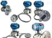 厂家供应液位远传变送器