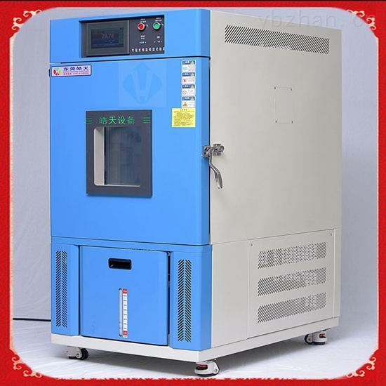 皓天可编程式高低温交变湿热实验室直销厂家