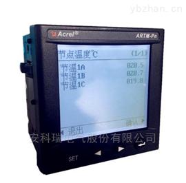 安科瑞ARTM-Pn 无线测温装置