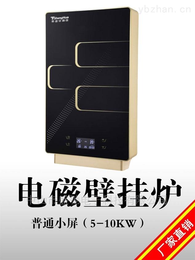 5KW-10KW電磁采暖爐-5KW-10KW家用變頻電磁采暖爐