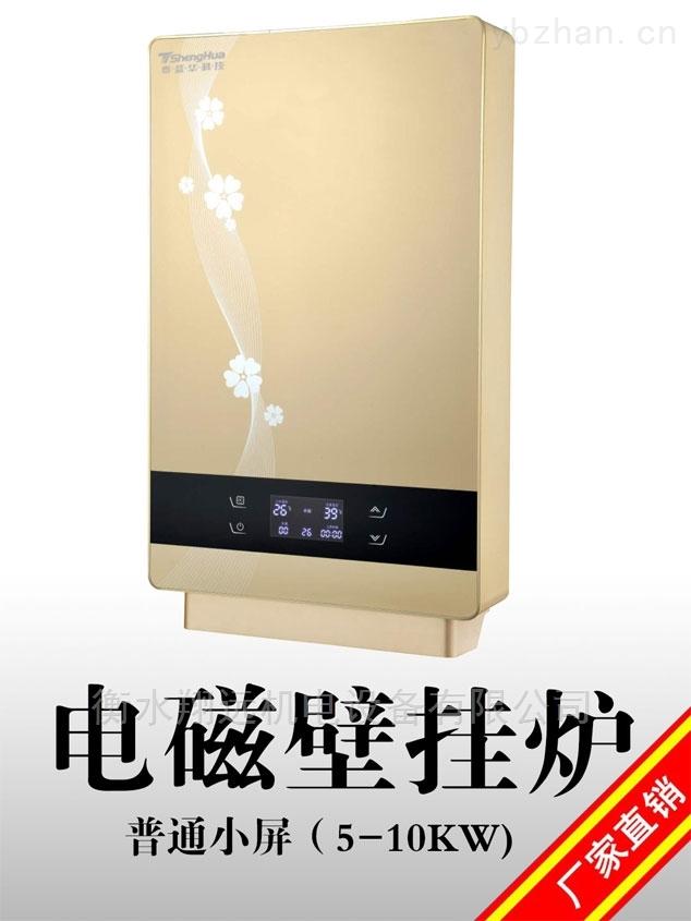 5KW-10KW电磁采暖炉-5KW暖浴两用电磁采暖炉2019新品