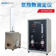 塑料橡膠氧指數燃燒性能試驗儀